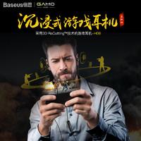 倍思 Gamo H08沉浸式虚拟3D游戏耳机 入耳式电竞手游线控音乐耳机