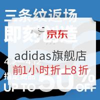京东 adidas官方旗舰店 三条纹返场