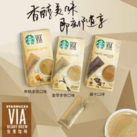 星巴克STARBUCKS速溶咖啡条装VIA焦糖香草拿铁摩卡即溶免煮咖啡粉