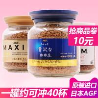 日本原装进口AGF maxim马克西姆速溶纯黑咖啡纯咖啡80g蓝罐装