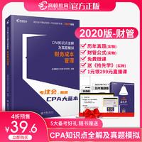 《高顿财经 2020版cpa知识点全解及真题模拟》