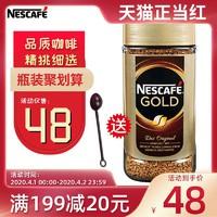 nescafe雀巢金牌咖啡原装德国进口烘焙纯黑粉速溶200g正品瓶装