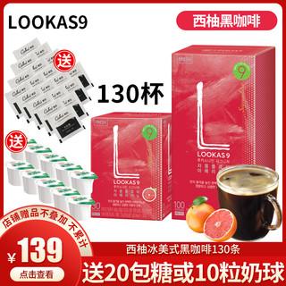 韩国咖啡lookas9西柚冰美式黑咖啡130条无蔗糖低热量冷萃速溶咖啡