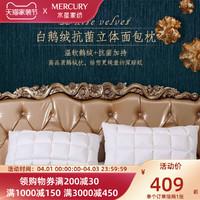 水星家纺羽绒枕白鹅绒鹅毛抗菌立体面包枕芯成人单人枕头枕芯