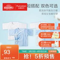 全棉时代 婴儿连体衣纱布宝宝婴儿服,2件装 蓝色+白色(长款+短款)*2