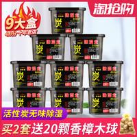 干燥剂能臣除湿盒活性炭房间吸湿袋衣柜室内去防霉吸潮除湿剂家用