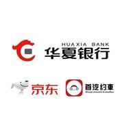 移动专享:华夏银行 X 京东 / 首约汽车  京东支付优惠