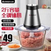 志高(CHIGO)绞肉机1.8升大容量