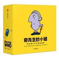 《奇先生妙小姐》神秘博士科幻冒险故事绘本(套装共14册)