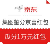 京东 喝茶图鉴x城市玩家 集图鉴分京喜红包