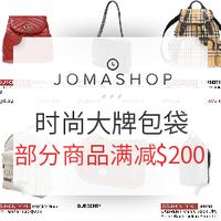 JOMASHOP 时尚奢侈品大牌包袋、鞋履专场