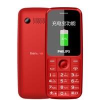 PHILIPS 飞利浦 E125 直板按键老人手机 2G移动联通版 富贵红