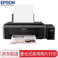 爱普生(EPSON)墨仓式彩色喷墨A4家用小型原装连供照片打印机 L130打印机 黑色