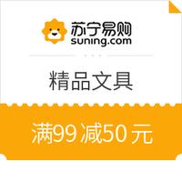 苏宁国际 精品海外文具 满99减50元