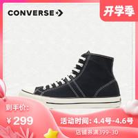 CONVERSE 匡威 Lucky Star  163321C 男女拼接纯色高帮帆布鞋