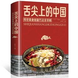 《舌尖上的中国》传统美食炮制方法全攻略(全彩珍藏版) *5件
