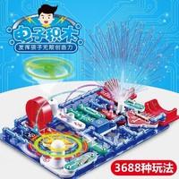 电学小子 电子积木 3688 物理电路玩具