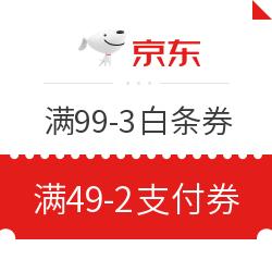 京东 春雨行动主会场 领取新99-3白条券和49-2支付券