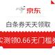 京东白条 优惠券天天领取 实测领0.66元无门槛白条券