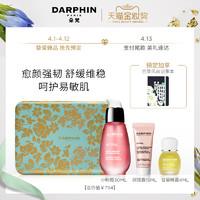 【金妆奖预售】DARPHIN小粉瓶护肤精华套装三部曲 修护敏感红血丝