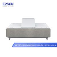 爱普生(EPSON)EH-LS500W智能激光电视 家用投影仪 投影机(4K 专业影像镜头 )送100英寸抗光屏 包安装