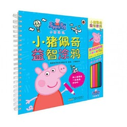 小猪佩奇益智涂鸦3-6周岁趣味早教启蒙益智涂鸦书