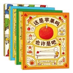 《吉竹伸介想象力绘本:这是苹果吗也许是吧系列》(脑洞打开的绘本,精装4册)(爱心树童书)