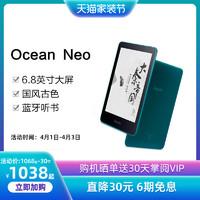 【急速发货】掌阅iReader Ocean Neo6.8英寸电纸书墨水屏PDF看书读书器小说学生电子书阅读器
