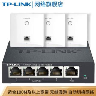 TP-LINK 1200M 全千兆无线AP面板套装 智能组网全屋WiFi分布式墙壁路由器套装 大户型 (5口千兆AC网关路由器*1,千兆面板AP*3)白