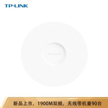 TP-LINK AP1907GC 1900M双频吸顶式无线AP企业级wifi无线接入点 POE供电 官方标配