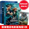 乐高侏罗纪世界小说全套2册 中英文双语读物