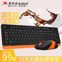 双飞燕无线键盘鼠标套装FG1010笔记本台式光电脑家用办公女生超薄