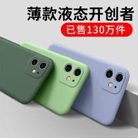 苹果11手机壳全包镜头保护液态硅胶iphone11pro套苹果x潮牌男女款iphone11promax包摄像头新款xr防摔软壳xs