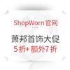 Shopworn官网 Chopard 萧邦 首饰大促