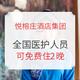 速约!医护人员免费住全国16家悦榕庄/悦椿酒店 2晚,5000间客房