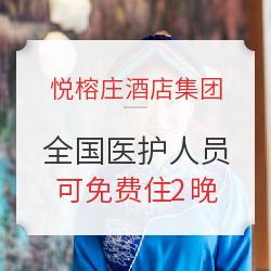 速约!医护人员免费住全国16家悦榕庄/悦椿酒店