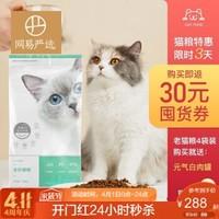 网易严选 全价猫粮1.8KG 240元四袋(60一袋)