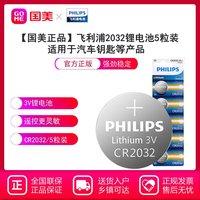 飞利浦2032锂电池5粒装适用于汽车钥匙等产品