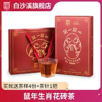 买5送1白沙溪黑茶生肖纪念茶农历庚子年鼠年花砖茶限量安化黑茶 *17件