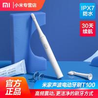 MIJIA 米家 T100 声波电动牙刷+刷头3支