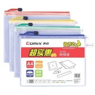 京东PLUS会员 : Comix 齐心 A1154 PVC拉链文件袋 1个