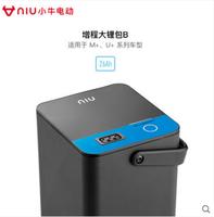 小牛 电动锂电池B 适用于M U 系列增程48v电动车电瓶车配件大锂包