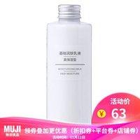 无印良品 MUJI 基础润肤乳液 高保湿型 200ml *6件
