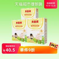 贝因美官方婴儿米粉 营养纯米粉米糊宝宝辅食225g*3盒婴儿用品