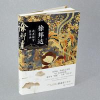 《徐邦达:我在故宫鉴书画》