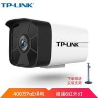 京东PLUS会员 : TP-LINK 摄像头400万室外监控