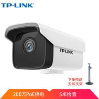 TP-LINK摄像头200万室外监控poe供电可 TL-IPC525CP-S 焦距4mm