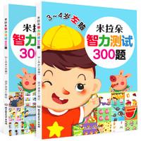 《米拉朵 儿童智力测试300题》 3-4岁 全2册