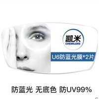 凯米 U6膜层 1.67折射率 防蓝光镜片*2片+镜框