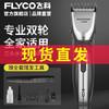 飞科(FLY器成人儿童电推剪 剃头电推子 5808赠送理发套装(围布+理发梳+定长梳)